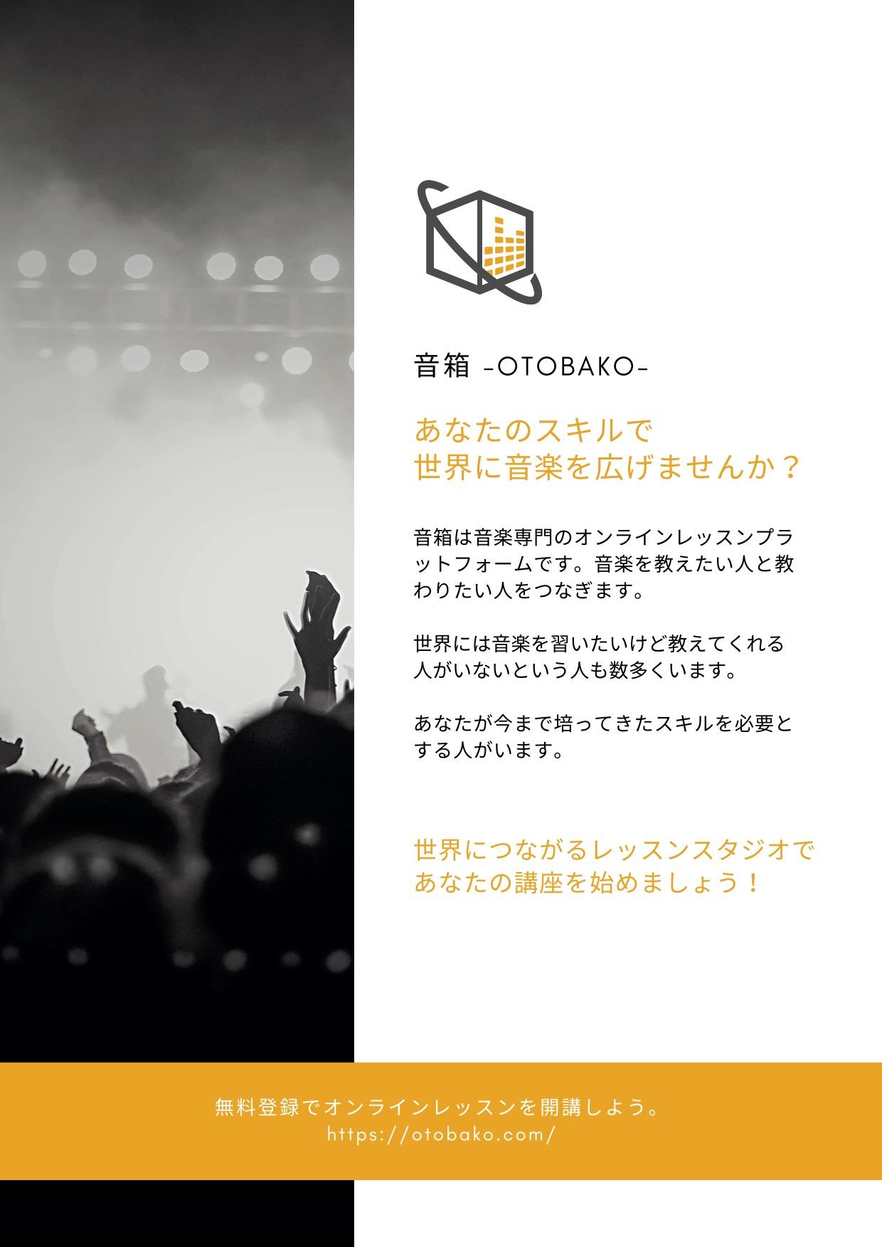 音箱 -OTOBAKO-