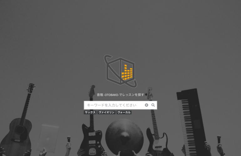 音箱 -OTOBAKO- β リリースのお知らせ